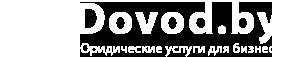 Dovod.by Приводим аргументы в Вашу пользу